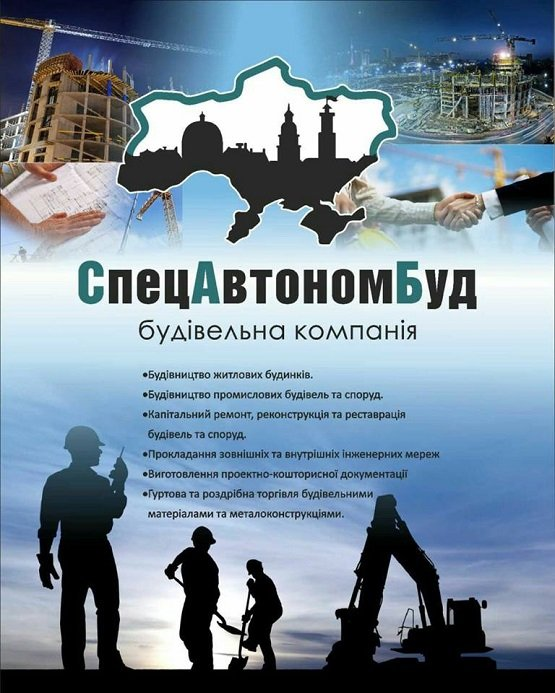 SAB Poster
